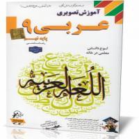 آموزش تصویری عربی پایه نهم
