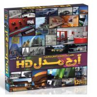 عظیم ترین مجموعه  داخلی و خارجی آرچ مدل HD