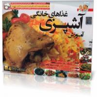 آموزش آشپزی غذای خانگی