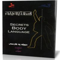 اسرار زبان بدن