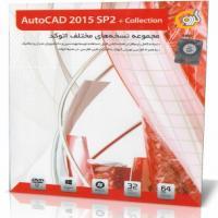 Atocad 2015 SP2
