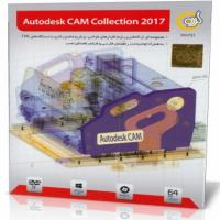 توضيحات Autodesk CAM Collection 2017