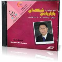 کتاب صوتی رموز موفقیت در بازاریابی شبکه ای