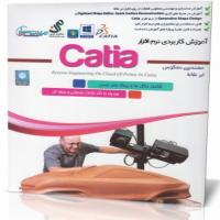 آموزش کاربردی Catia مهندسی معکوس_ابر نقاط