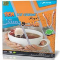 آموزش تصویری چای و بستنی