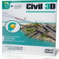 آموزش جامع Civil 3D 2016 فانوس