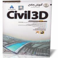 آموزش جامع Civil 3D 2016