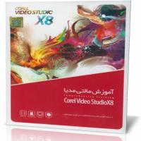 خرید آموزش Corel Video Studio X8
