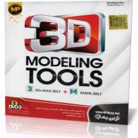 3D Modeling Tools