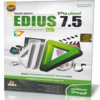 آموزش جامع EDIUS 7.5