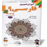 آموزش تصویری فارسی پایه نهم
