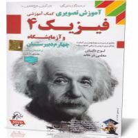 آموزش تصویری فیزیک 4 و آزمایشگاه چهارم دبیرستان ریاضی