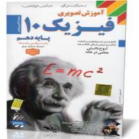 آموزش تصویری فیزیک 10 پایه دهم رشته ریاضی و فیزیک
