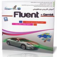 آموزش کاربردی Fluent به همراه Gambit