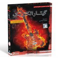 آموزش گیتار الکتریک سطح مقدماتی