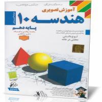 آموزش تصویری هندسه پایه دهم
