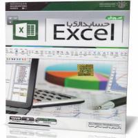 آموزش حسابداری با EXcel