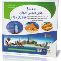 1000 جای دیدنی ایران قبل از مرگ