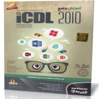 آموزش جامع ICDL 2010