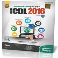 آموزش مهارتهای هفت گانه ICDL2016 NP