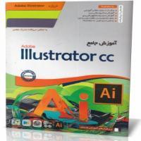 آموزش جامع IIIustrator CC