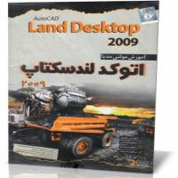 آموزش AutoCAD LAND DESKTOP 2009