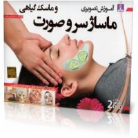 آموزش تصویری ماساژ سر و صورت