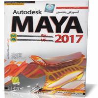 توضيحات آموزش جامع Maya 2017