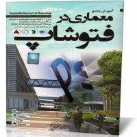 آموزش جامع معماری در فتوشاپ