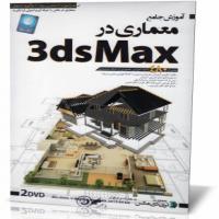 آموزش معماری در 3Ds Max