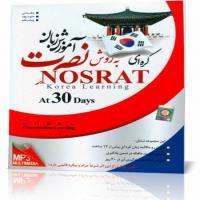 آموزش زبان کره ای به روش نصرت