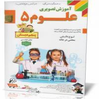 آموزش تصویری علوم پنجم دبستان