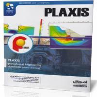 آموزش PLAXIS