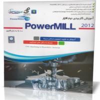 آموزش کاربردی PowerMILL 2012