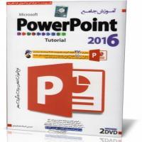 آموزش جامع PowerPoint 2016 Tutorial