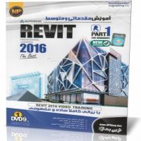 آموزش مقدماتی و متوسط AUTODESK REVIT 2016