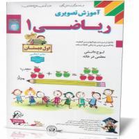 آموزش تصویری ریاضی اول دبستان