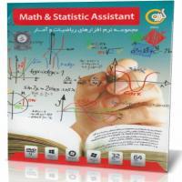 مجموعه نرم افزارهای ریاضیات و آمار گردو