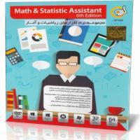 مجموعه نرم افزارهای ریاضیات و آمار ویرایش 6