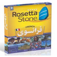 آموزش زبان فرانسوی رزتا استون گسترش