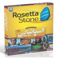 آموزش زبان اسپانیایی رزتا استون گسترش