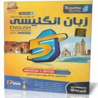 Rosetta Stone v5 زبان انگلیسی