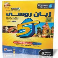 آموزش زبان روسی رزتا استون NP