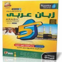 آموزش زبان عربی رزتا استون NP