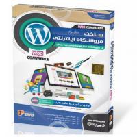 آموزش ساخت فروشگاه اینترنتی با ووکامرس وردپرس