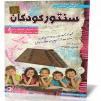 آموزش تصویری سنتور کودکان
