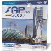 آموزش جامع SAP 2000 ver16