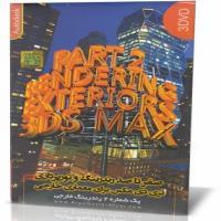 صفر تا صد رندرینگ 3DSMax برای معماری خارجی 2