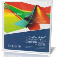 آموزش SIMULINK for MATLAB