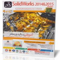 آموزش Solid works 2015